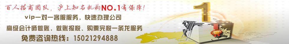 上海公司注册代理免费提供注册公司地址