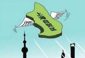上海自贸试验区设立的国內背景是什么?