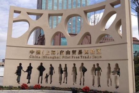 上海自贸试验区与保税区有什么区别?
